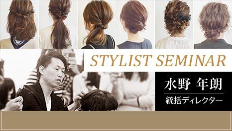 美容師向けセミナーのご案内