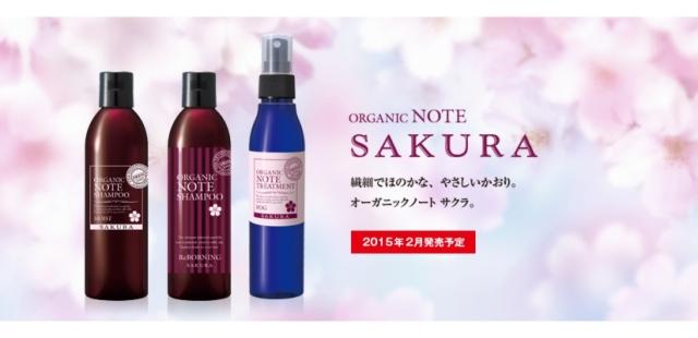 sign-sakura
