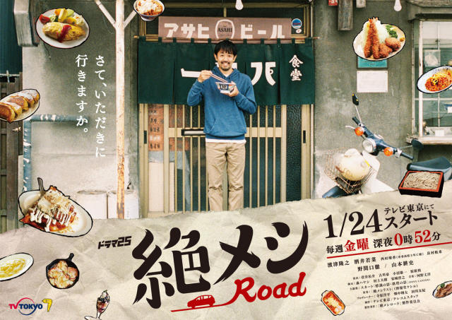 zetsu_road_B2-poster_yoko_1114_5